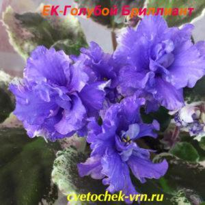 ЕК-Голубой Бриллиант