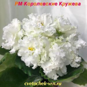 РМ-Королевские Кружева (Н.Скорнякова)